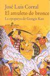 EL AMULETO DE BRONCE (BOLSILLO)